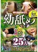幼舐め 25人 ダウンロード