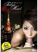 東京ホテル 密会 男と女と時々中出し ダウンロード