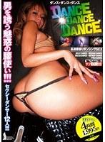 「ダンス・ダンス・ダンス 高速腰振りダンシングSEX」のパッケージ画像