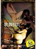 愛欲の歌舞伎町の帝王