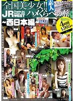 「全国美少女ハメくらべの旅 西日本編」のパッケージ画像