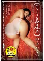 「スキモノ美尻妻 柳田やよい」のパッケージ画像