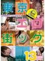 24時間セックスなう!東京エロ街ック ~今日もどこかでジュボジュボ~