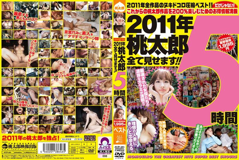 [ALD-491] 2011年 桃太郎全て見せます!! 5時間