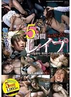 5時間 レイプ 25名 〜羞恥陵辱・集団レイプ・強制中出し〜