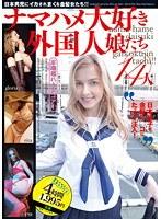 「ナマハメ大好き外国人娘たち」のパッケージ画像