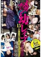 「メガチン幼(ロ●ータ)レイプ 醜い大人の極太チ●ポで汚される少女たち 15人」のパッケージ画像