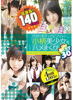 「ベスト・オブ・いちごプッシー 小柄美少女をハメまくり!the BEST30」のパッケージ画像