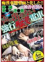 「声の出せない強行痴漢電車 埼●線 赤●⇔渋●間」のパッケージ画像