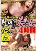 「絶叫!美熟女15人 4時間」のパッケージ画像