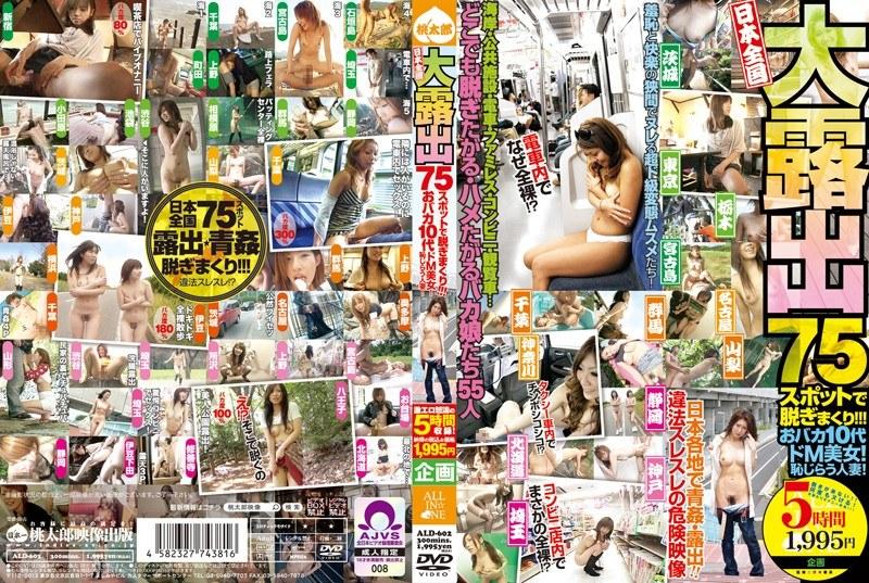 野外にて、美少女の羞恥無料熟女動画像。日本全国大露出 75スポットで脱ぎまくり!
