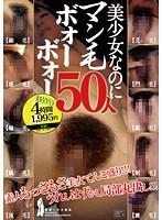 (15ald00606)[ALD-606] 美少女なのにマン毛ボォーボォー 50人 ダウンロード