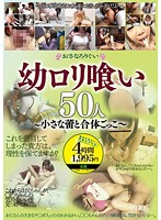「●ロリ喰い 50人 〜小さな蕾と合体ごっこ〜」のパッケージ画像