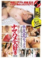 「脱コンドームシリーズ 熟女生セックス ナマハメ大好き10人 熟女篇」のパッケージ画像