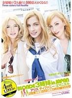 BLONDE3姉妹in JAPAN アリス/ティファニー/エマニエル もしも、金髪娘たちが3姉妹だったら…どうなる? ダウンロード