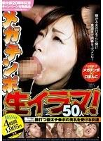 メガチンポ生イラマ!50人 ダウンロード