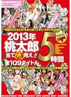(15ald00675)[ALD-675] 2013年桃太郎全て丸見え!5時間 ダウンロード