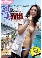 熟女露出 海、山、川で熟マ●コ全開丸出し!!! 日本全国36スポット ダウンロード