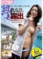 (15ald00678)[ALD-678] 熟女露出 海、山、川で熟マ●コ全開丸出し!!! 日本全国36スポット ダウンロード