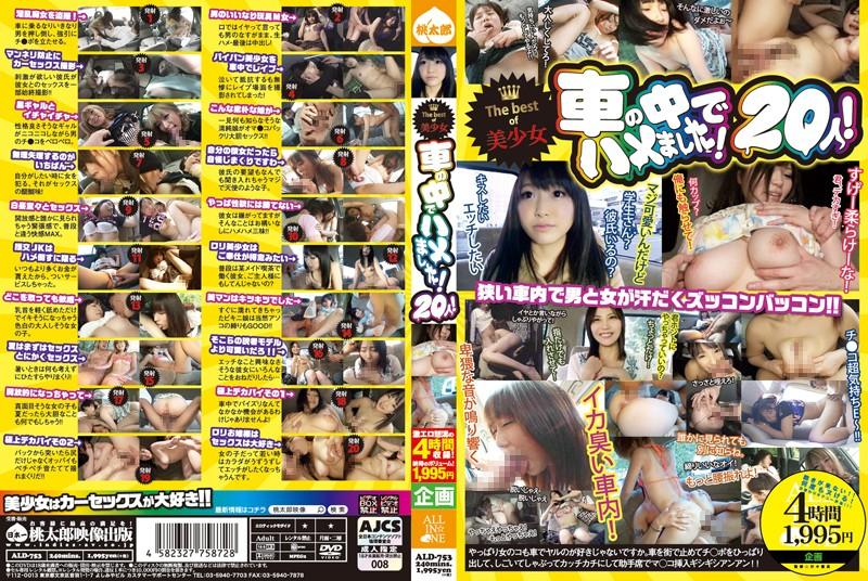 ビキニの美少女のカーセックス無料ロリ動画像。The best of 美少女 車の中でハメました!
