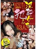 (15ald00760)[ALD-760] 泥酔女をさらに酔わせて犯る!13人 ダウンロード