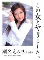 (15ard01)[ARD-001] この女とヤリました。 瀬名えみり ダウンロード