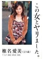 この女とヤリました。 椎名愛美