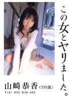 (15ard03)[ARD-003] この女とヤリました。 山崎恭香 ダウンロード