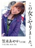 (15ard04)[ARD-004] この女とヤリました。 笠木あやか ダウンロード