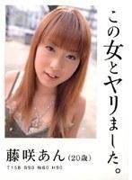 (15ard05)[ARD-005] この女とヤリました。 藤咲あん ダウンロード
