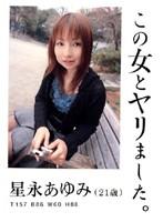 (15ard07)[ARD-007] この女とヤリました。 星永あゆみ ダウンロード