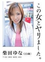 (15ard09)[ARD-009] この女とヤリました。 柴田ゆな ダウンロード