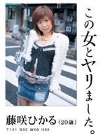 (15ard10)[ARD-010] この女とヤリました。 藤咲ひかる ダウンロード