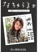 (15ard14)[ARD-014] なちゅらる☆ 〜私のえっちみてもらいたい〜 みお ダウンロード