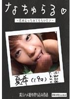 (15ard15)[ARD-015] なちゅらる☆ 〜私のえっちみてもらいたい〜 夏希 ダウンロード