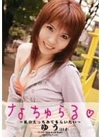 (15ard16)[ARD-016] なちゅらる☆ 〜私のえっちみてもらいたい〜 ゆう ダウンロード