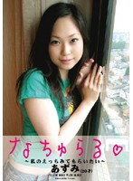 (15ard17)[ARD-017] なちゅらる☆ 〜私のえっちみてもらいたい〜 あずみ ダウンロード