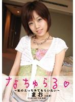 (15ard18)[ARD-018] なちゅらる☆ 〜私のえっちみてもらいたい〜 まお ダウンロード