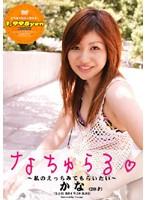 (15ard20)[ARD-020] なちゅらる☆ 〜私のえっちみてもらいたい〜 かな ダウンロード