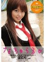 (15ard22)[ARD-022] なちゅらる☆ 〜私のえっちみてもらいたい〜 ばにら ダウンロード