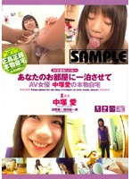 (15avdd01)[AVDD-001] あなたのお部屋に一泊させて AV女優 中塚愛の本物自宅 1件目 ダウンロード