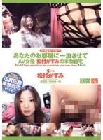 (15avdd05)[AVDD-005] あなたのお部屋に一泊させて AV女優 松村かすみの本物自宅 5件目 ダウンロード