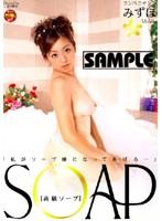SOAP[高級ソープ] みずほ ダウンロード