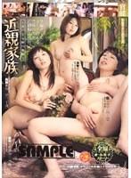 (15cid00003)[CID-003] 近親家族 〜大いなる母の乳房〜 ダウンロード