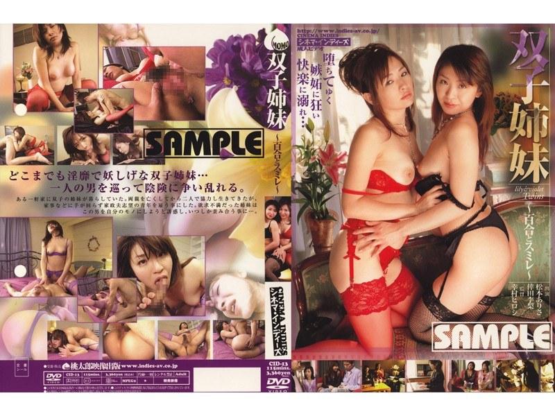 [CID-013] 双子姉妹 ~百合とスミレ~