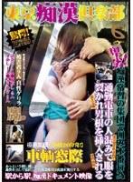 (15ckd06)[CKD-006] 東京痴漢倶楽部 6 ダウンロード