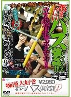 「バス強姦!! 2」のパッケージ画像