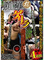 「東京痴漢ゲリラ部隊 被害者41人 4時間」のパッケージ画像