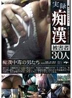 (15ckd00023)[CKD-023] 実録・痴漢 痴漢中毒の男たち 被害者30人 ダウンロード