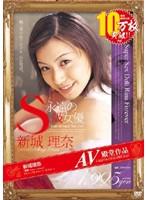 (15clsd03)[CLSD-003] 永遠のS級女優 新城理奈 ダウンロード
